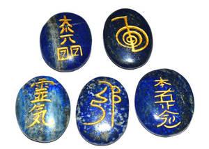Reiki Stenar - Lapis Lazuli